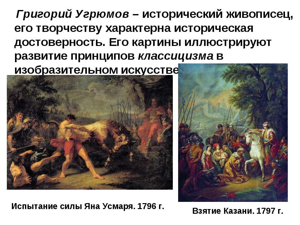 Григорий Угрюмов – исторический живописец, его творчеству характерна историче...