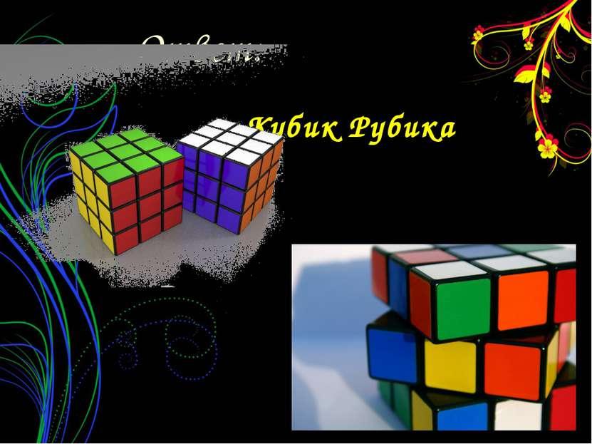 Кубик Рубика Ответ: