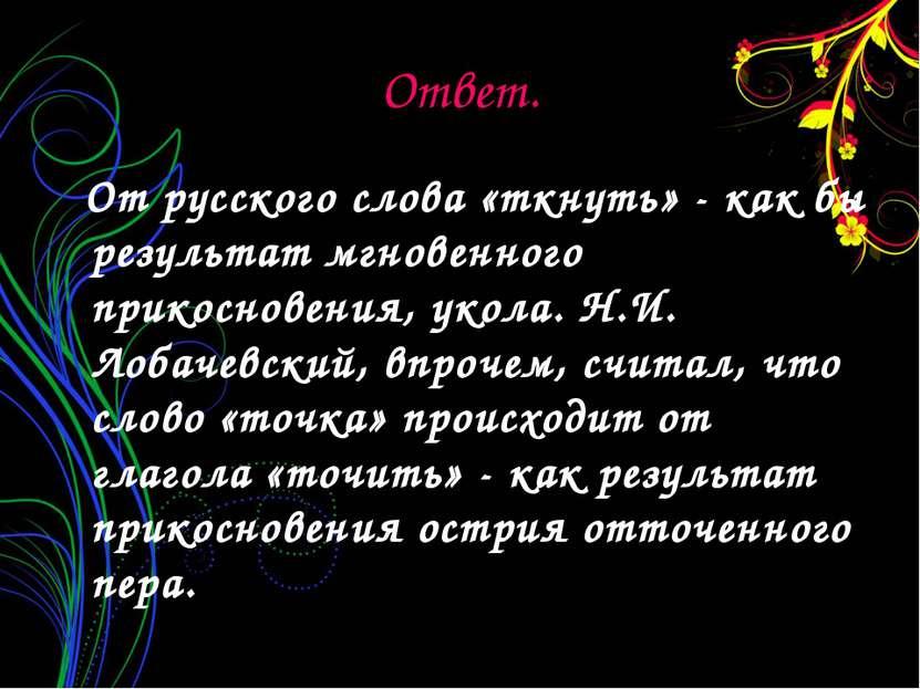 Ответ. От русского слова «ткнуть» - как бы результат мгновенного прикосновени...