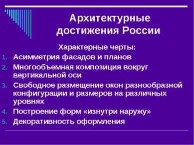 Архитектурные достижения России Характерные черты: Асимметрия фасадов и плано...