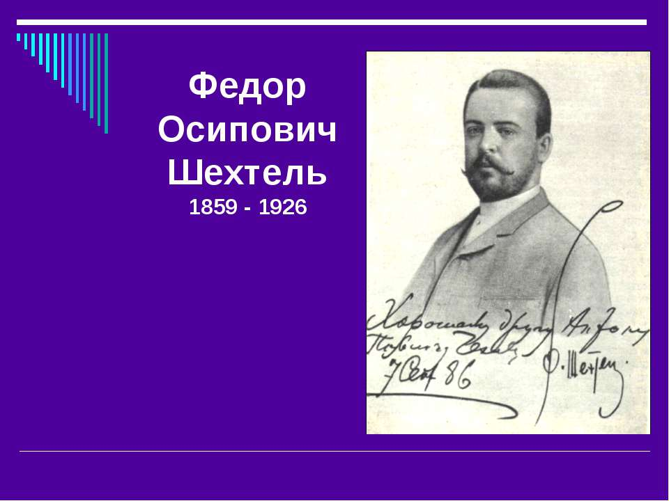 Федор Осипович Шехтель 1859 - 1926