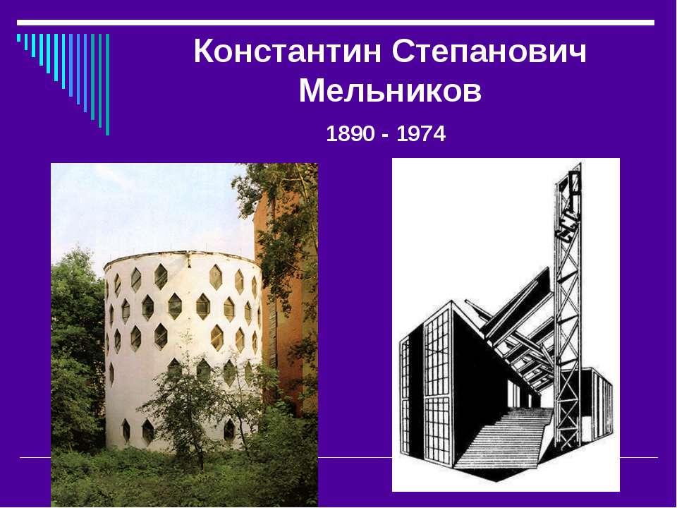 Константин Степанович Мельников 1890 - 1974