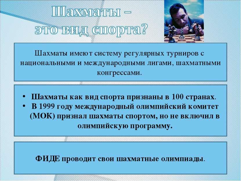 Шахматы имеют систему регулярных турниров с национальными и международными ли...