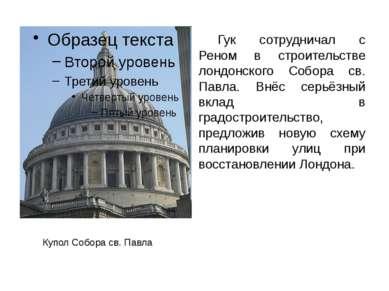 Гук сотрудничал с Реном в строительстве лондонского Собора св. Павла. Внёс се...