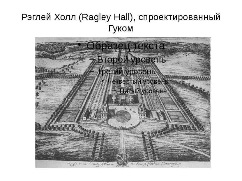 Рэглей Холл (Ragley Hall), спроектированный Гуком