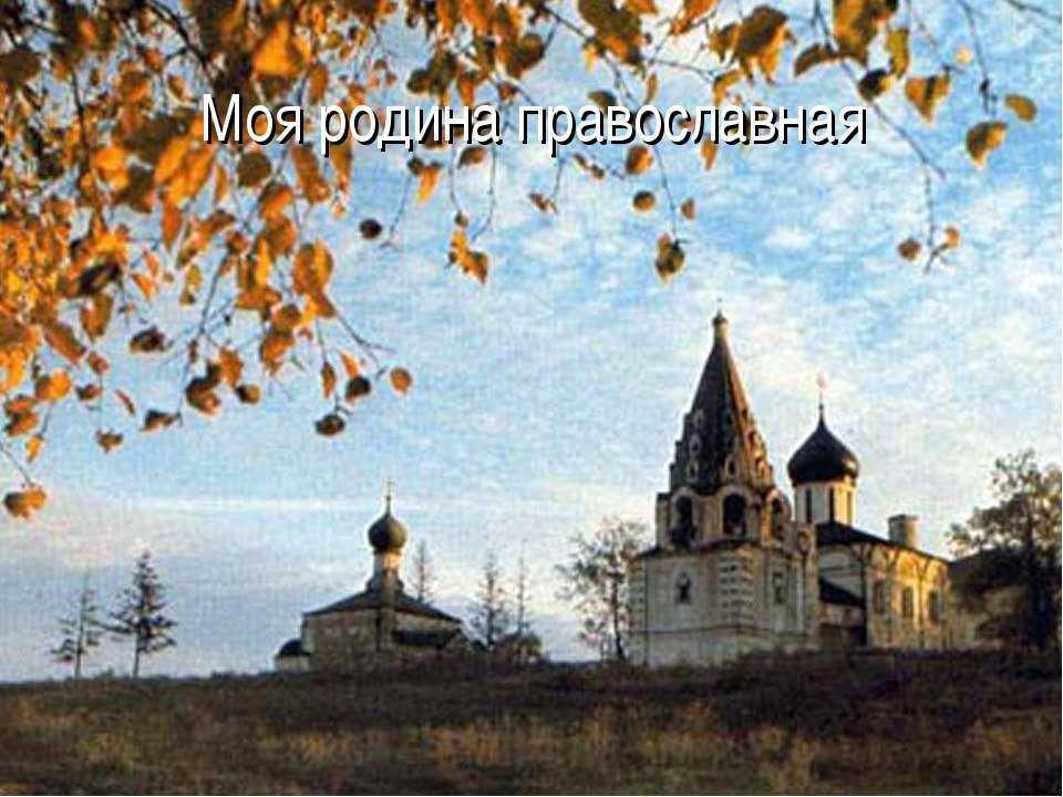 Моя родина православная