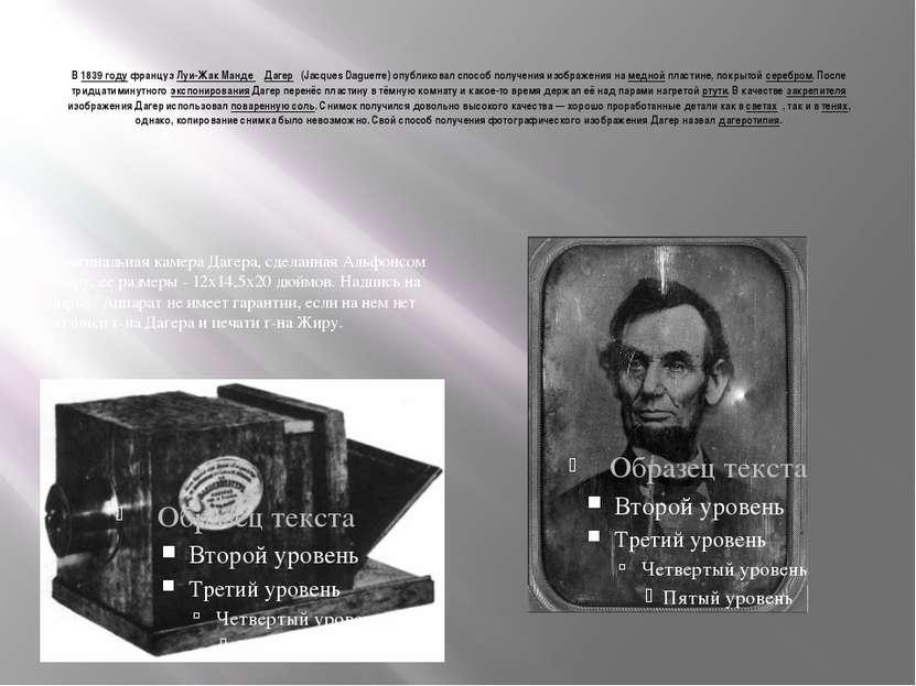 В 1839 году француз Луи -Жак Манде Даге р (Jacques Daguerre) опубликовал спос...