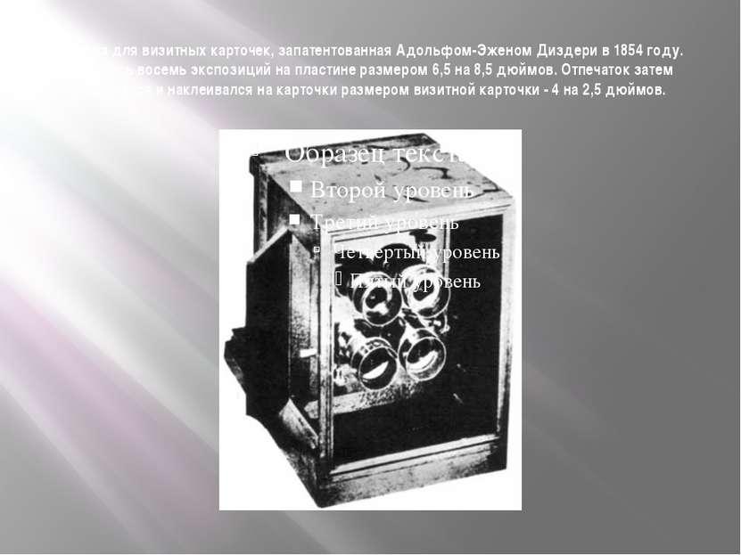 Камера для визитных карточек, запатентованная Адольфом-Эженом Диздери в 1854 ...