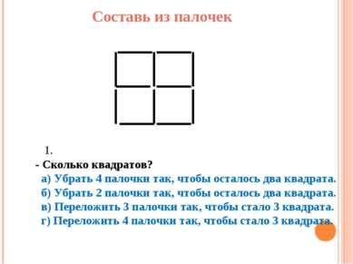 Составь из палочек 1. - Сколько квадратов? а) Убрать 4 палочки так, чтобы ост...
