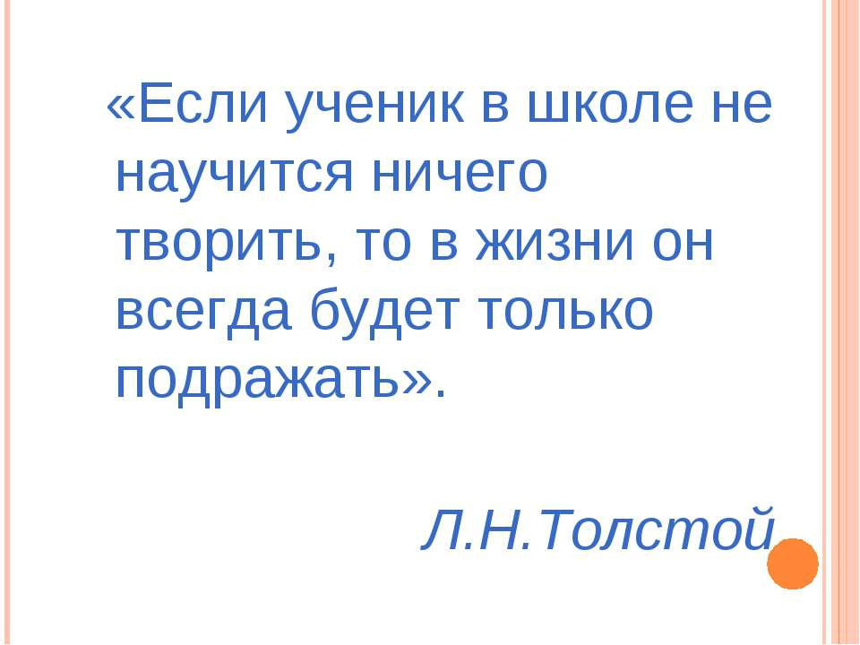 «Если ученик в школе не научится ничего творить, то в жизни он всегда будет т...