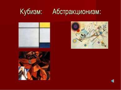 Кубизм: Абстракционизм: