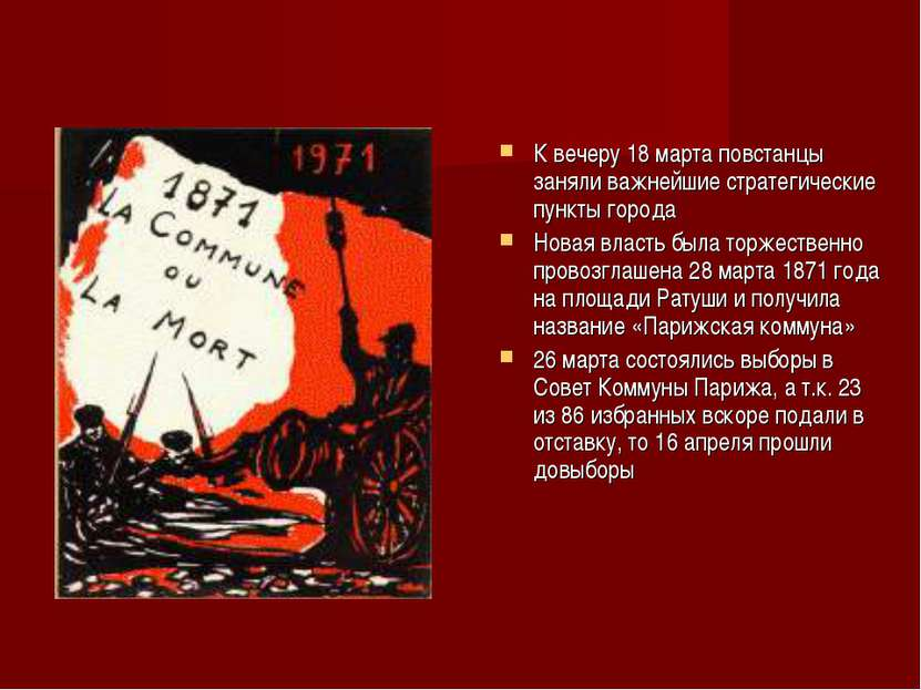 К вечеру 18 марта повстанцы заняли важнейшие стратегические пункты города Нов...