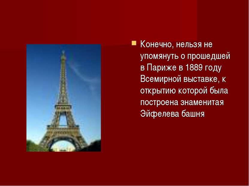 Конечно, нельзя не упомянуть о прошедшей в Париже в 1889 году Всемирной выста...