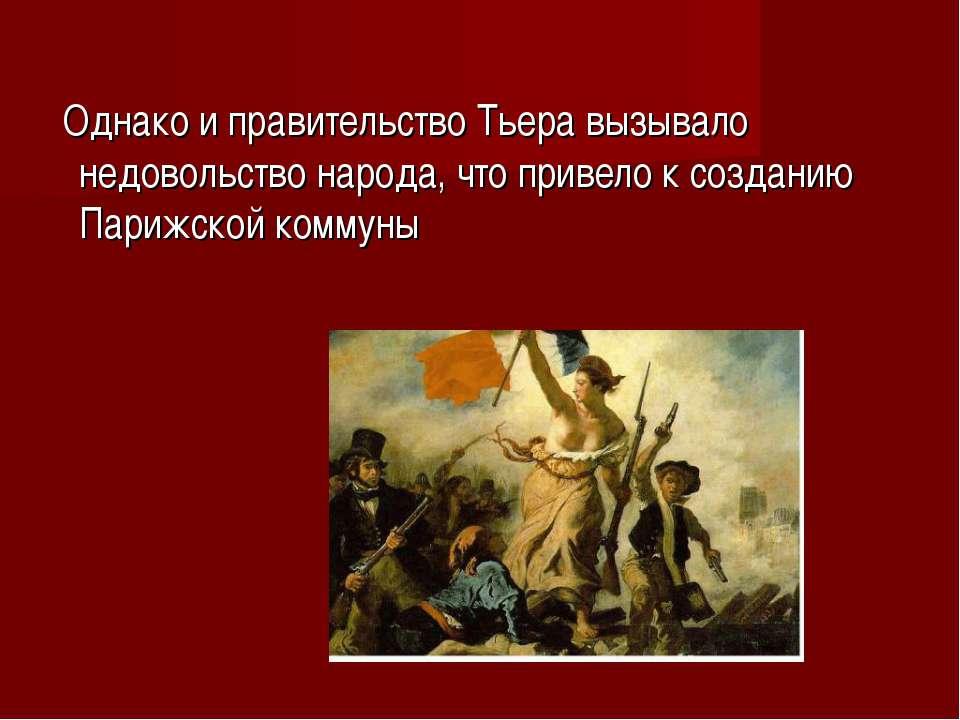 Однако и правительство Тьера вызывало недовольство народа, что привело к созд...