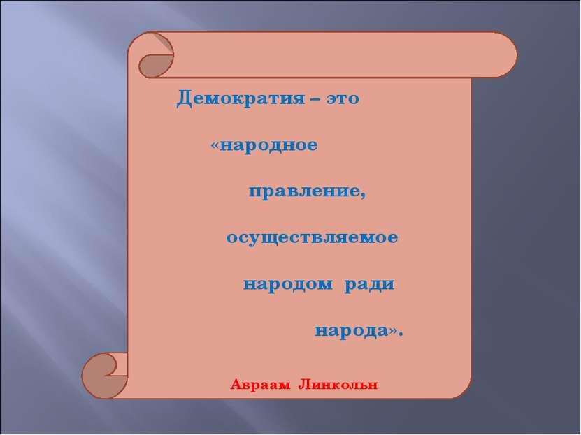 Демократия – это «народное правление, осуществляемое народом ради народа». Ав...