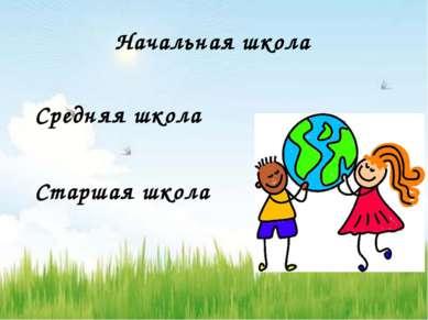 Упражнение «Приветствие» Педагог предлагает детям поприветствовать друг друга...