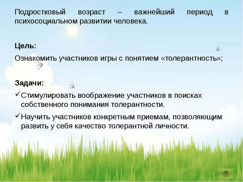 Упражнение «Лукошко» Цели: работа с понятием «толерантность» при помощи ассоц...