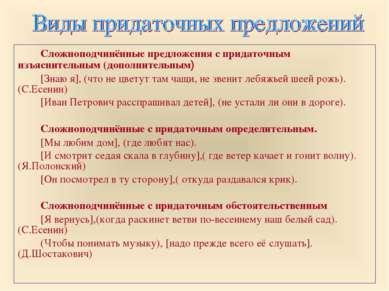 Сложноподчинённые предложения с придаточным изъяснительным (дополнительным) [...