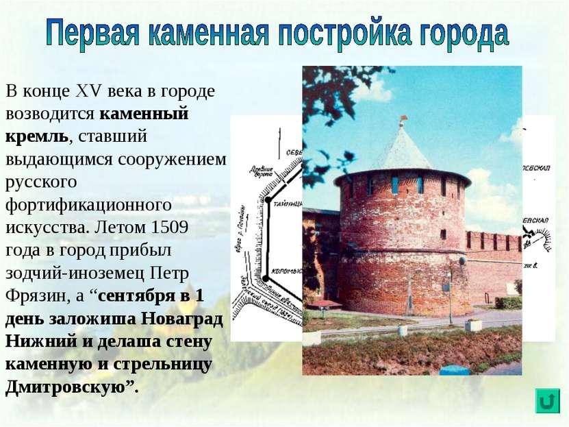 В конце XV века в городе возводится каменный кремль, ставший выдающимся соору...
