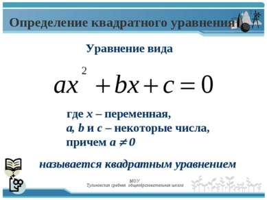 Определение квадратного уравнения называется квадратным уравнением где х – пе...