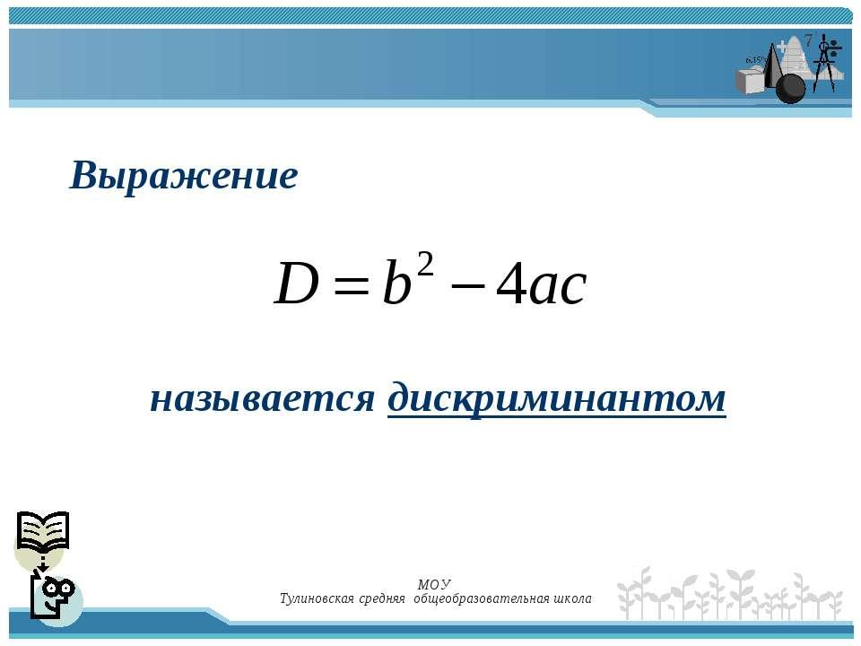 МОУ Тулиновская средняя общеобразовательная школа называется дискриминантом В...