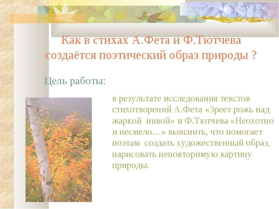 Как в стихах А.Фета и Ф.Тютчева создаётся поэтический образ природы ? в резул...