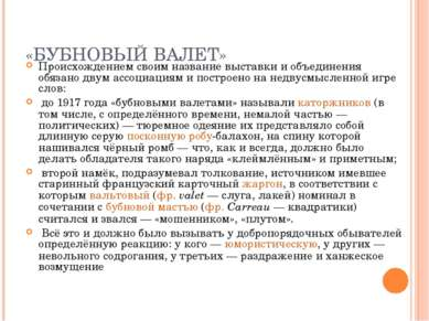 «БУБНОВЫЙ ВАЛЕТ» Происхождением своим название выставки и объединения обязано...