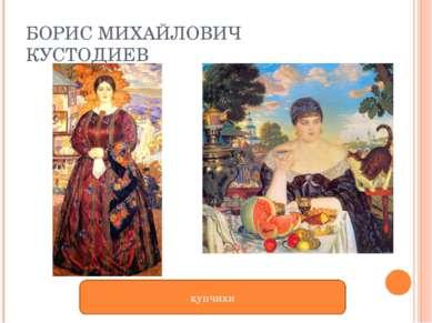 БОРИС МИХАЙЛОВИЧ КУСТОДИЕВ купчихи