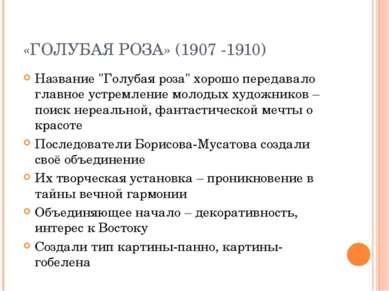 """«ГОЛУБАЯ РОЗА» (1907 -1910) Название """"Голубая роза"""" хорошо передавало главное..."""