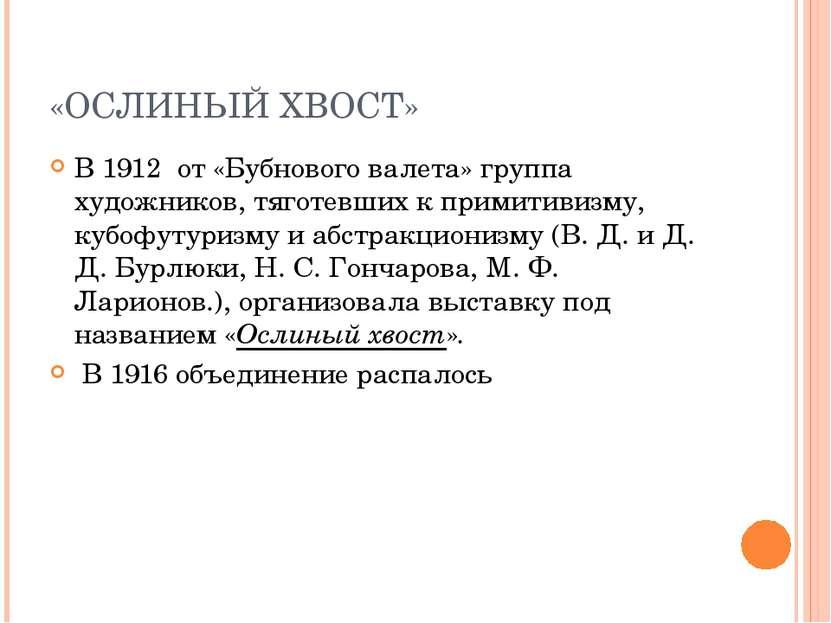 «ОСЛИНЫЙ ХВОСТ» В 1912 от «Бубнового валета» группа художников, тяготевших к ...