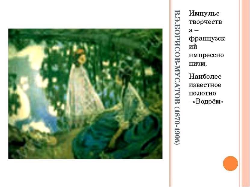 В.Э.БОРИСОВ-МУСАТОВ (1870-1905) Импульс творчества – французский импрессиониз...