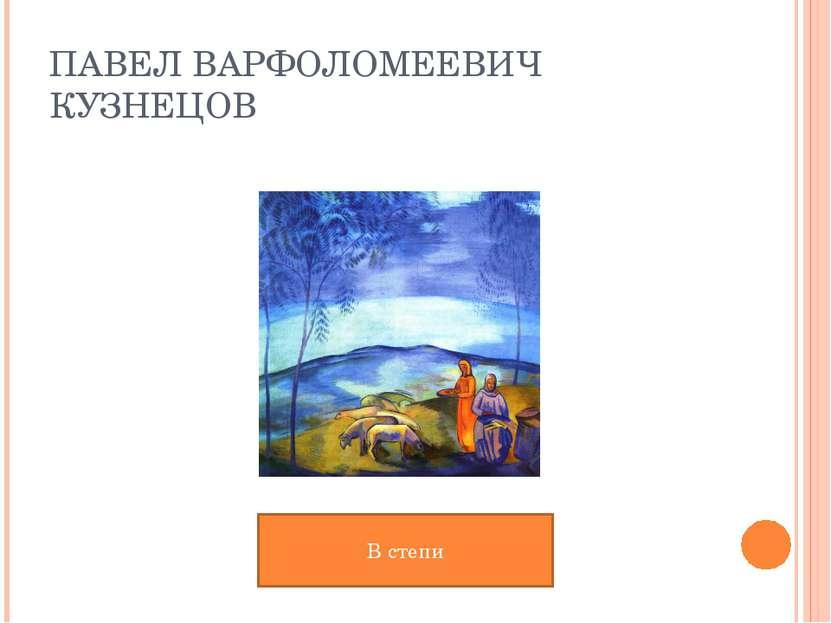ПАВЕЛ ВАРФОЛОМЕЕВИЧ КУЗНЕЦОВ В степи