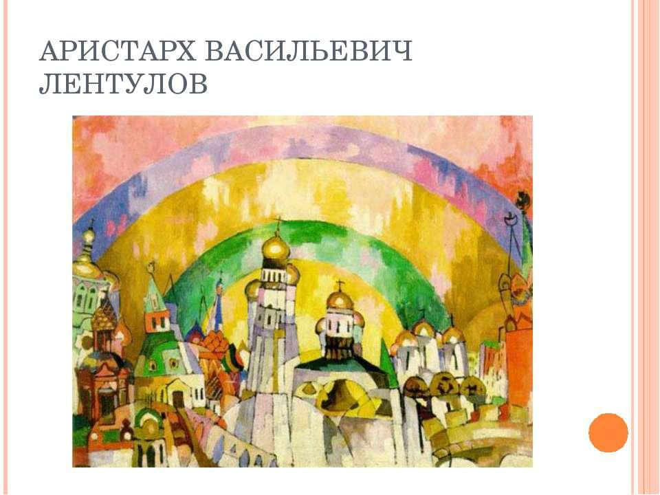 АРИСТАРХ ВАСИЛЬЕВИЧ ЛЕНТУЛОВ
