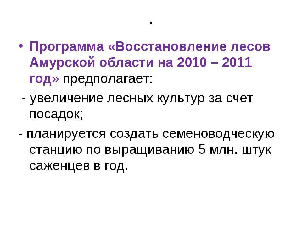 . Программа «Восстановление лесов Амурской области на 2010 – 2011 год» предпо...