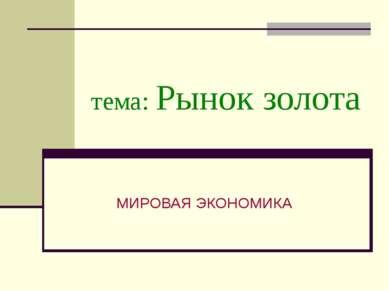 тема: Рынок золота МИРОВАЯ ЭКОНОМИКА