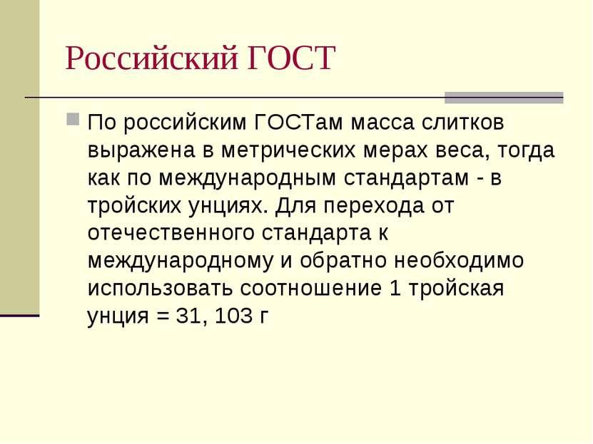 Российский ГОСТ По российским ГОСТам масса слитков выражена в метрических мер...