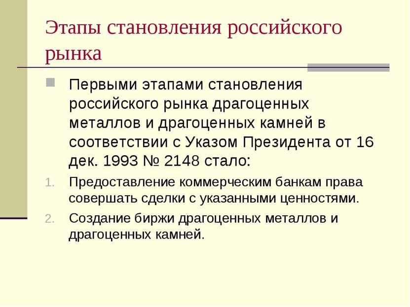 Этапы становления российского рынка Первыми этапами становления российского р...