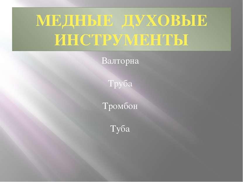 МЕДНЫЕ ДУХОВЫЕ ИНСТРУМЕНТЫ Валторна Труба Тромбон Туба