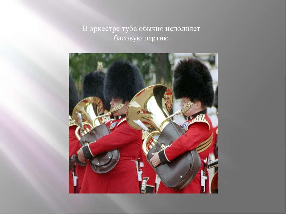 В оркестре туба обычно исполняет басовую партию.