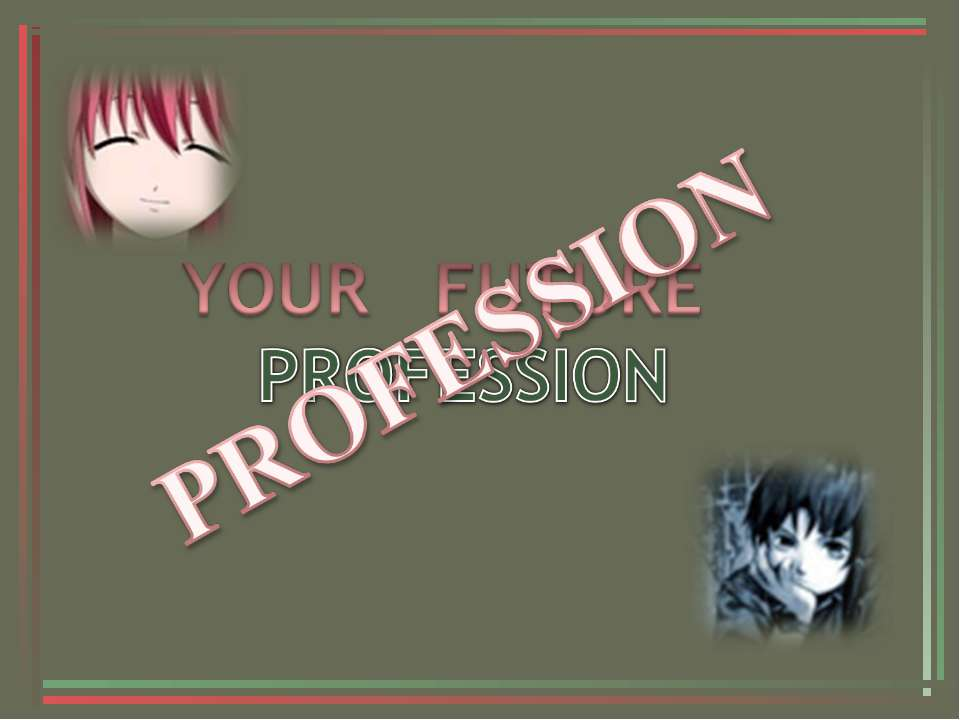 Презентация На Тему My Future Profession Teacher
