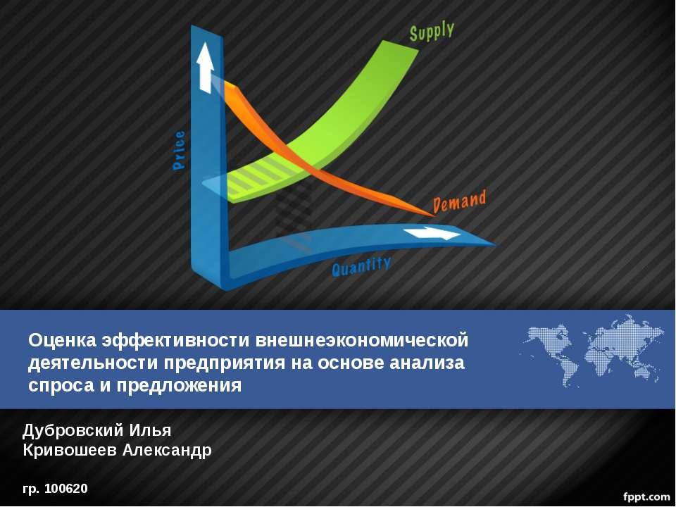 Оценка эффективности внешнеэкономической деятельности предприятия на основе а...