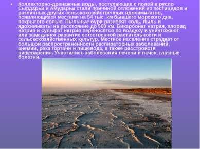 Коллекторно-дренажные воды, поступающие с полей в русло Сырдарьи и Амударьи с...