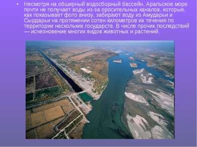 Несмотря на обширный водосборный бассейн, Аральское море почти не получает во...
