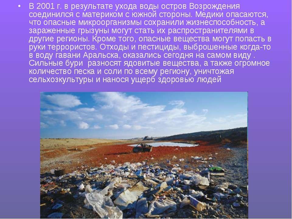 В 2001 г. в результате ухода воды остров Возрождения соединился с материком с...