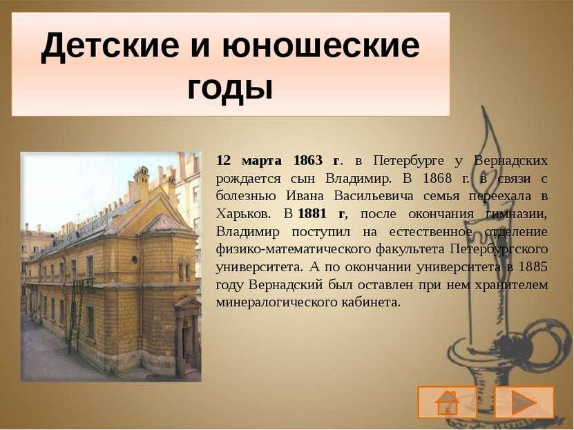 Детские и юношеские годы 12 марта 1863 г. в Петербурге у Вернадских рождается...