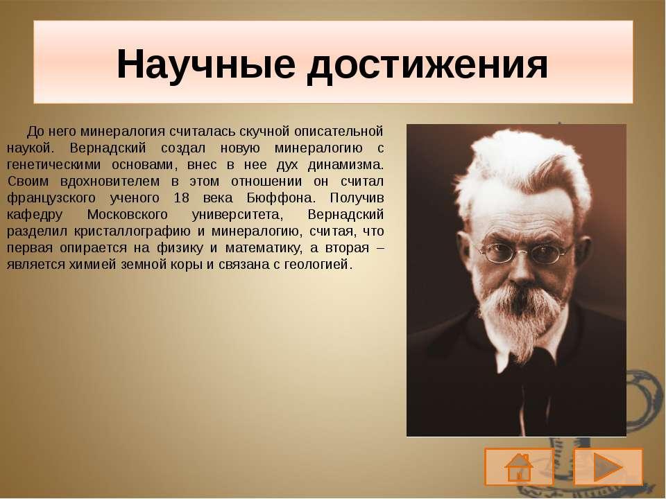 До него минералогия считалась скучной описательной наукой. Вернадский создал ...