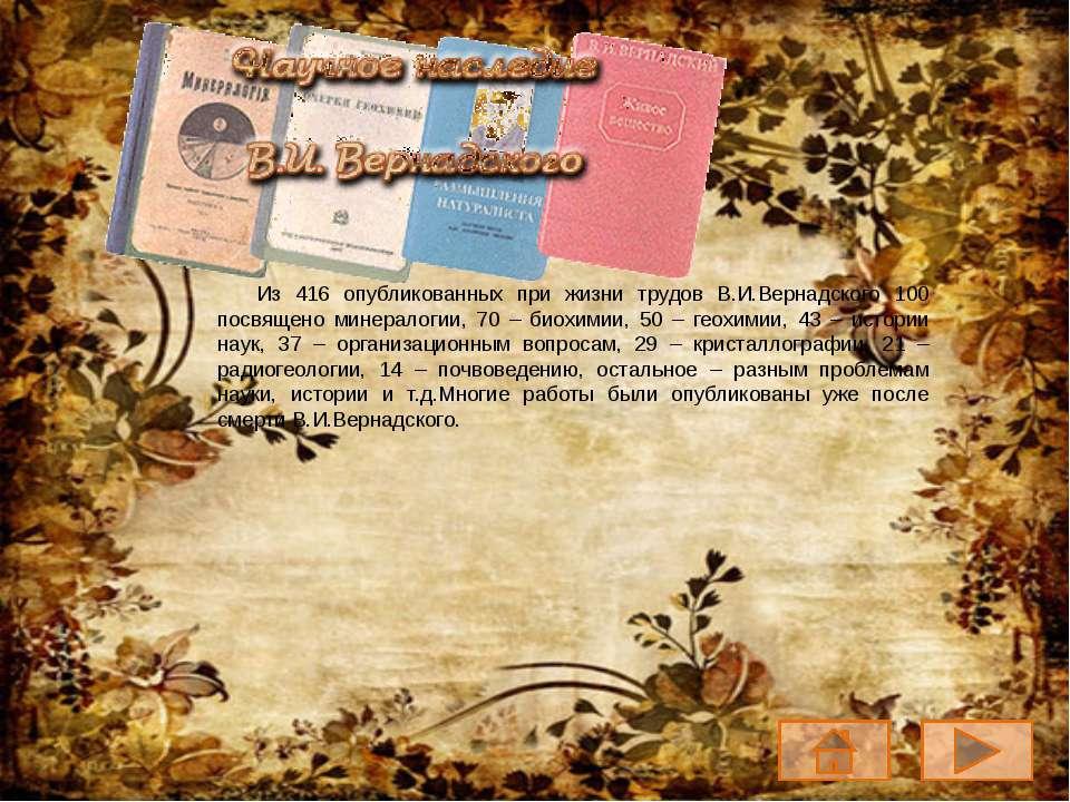 Из 416 опубликованных при жизни трудов В.И.Вернадского 100 посвящено минерало...