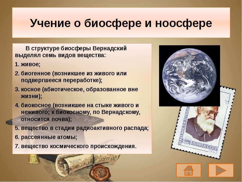 В структуребиосферыВернадский выделял семь видов вещества: живое; биогенное...