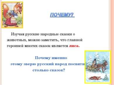 Изучая русские народные сказки о животных, можно заметить, что главной героин...