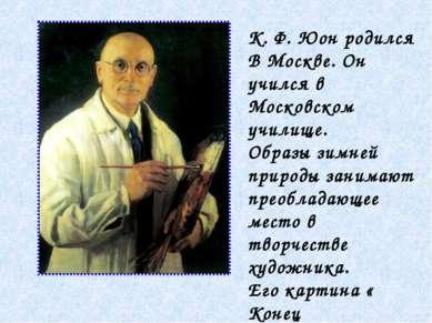 К. Ф. Юон родился В Москве. Он учился в Московском училище. Образы зимней при...